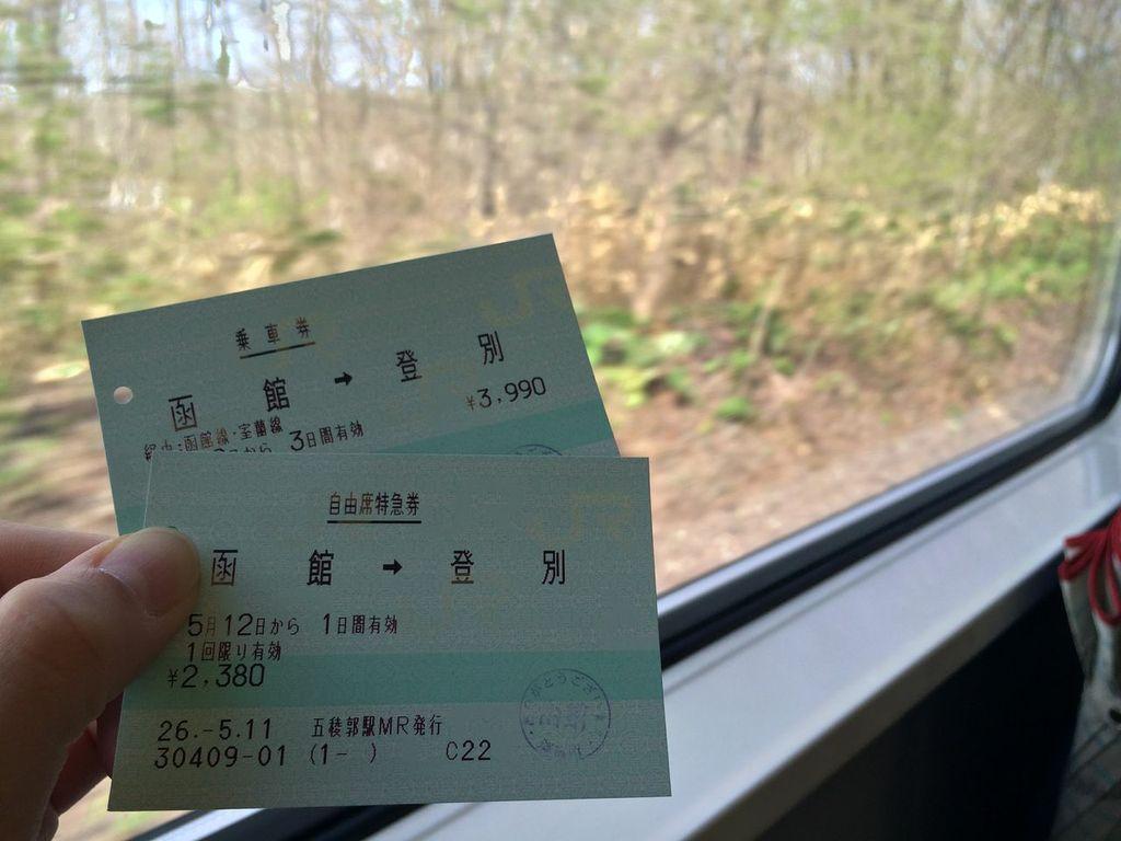 北海道,スーパー北斗