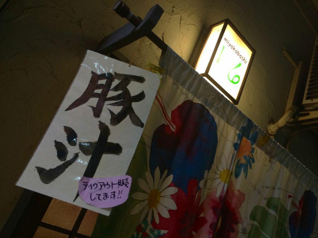 横浜,野毛,都橋,miyakobashi116,日本酒,豚汁