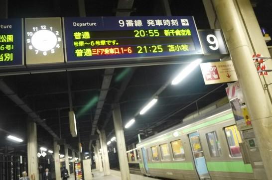 札幌駅,新千歳空港,JR