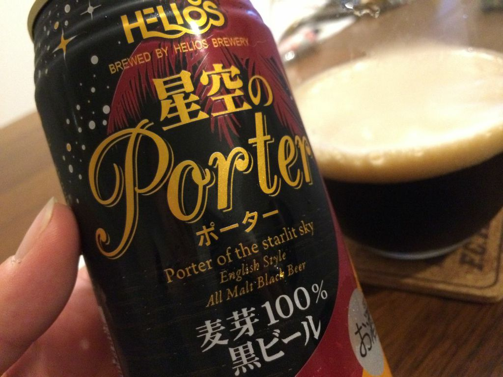 ヘリオス,星空のポーター,ビール