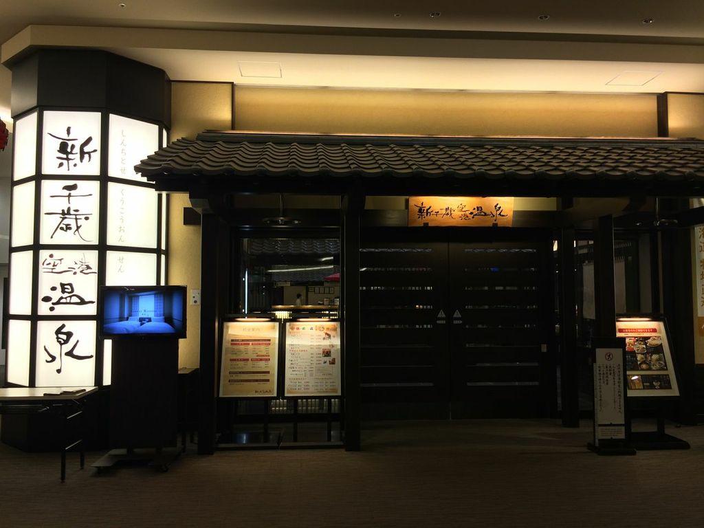 北海道,新千歳空港,温泉,万葉の湯,宿泊,遠征