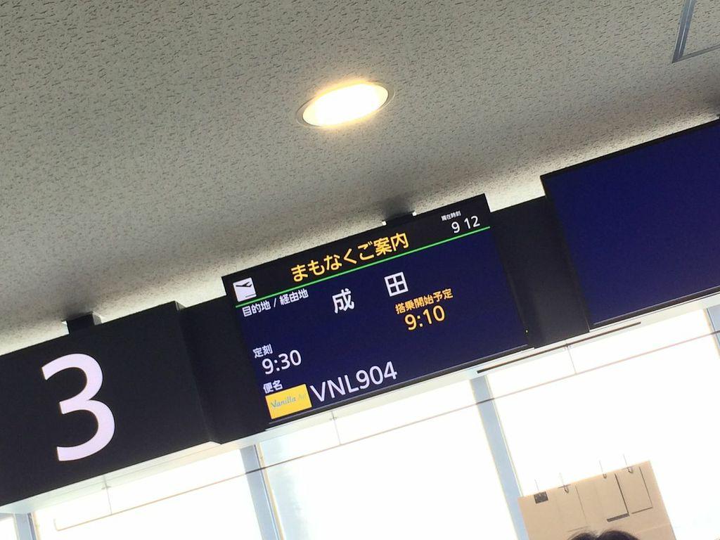 新千歳空港,バニラエア,成田,LCC