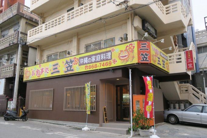 那覇・松山の食堂「三笠」が移転した。