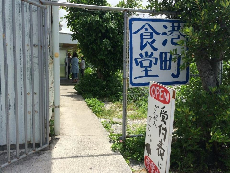沖縄,那覇,新港,港町食堂,ランチ,洋食