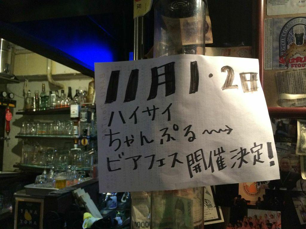 ハイサイちゃんぷる~ビアフェスティバル,2014