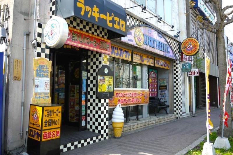 函館「ラッキーピエロ本町店」の外観