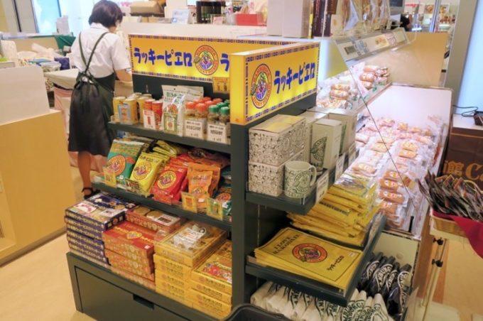 函館空港のお土産コーナーにあった、ラッキーピエロのお土産品。