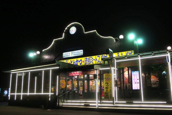 森町の「ラッキーピエロ森町赤井川店」の夜の外観