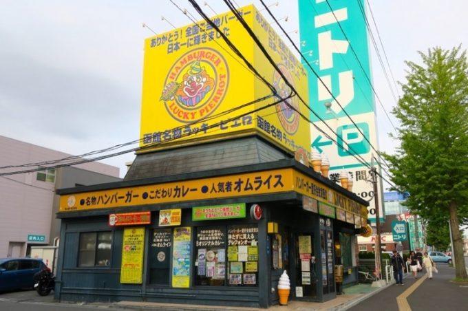 函館「ラッキーピエロ美原店」の外観