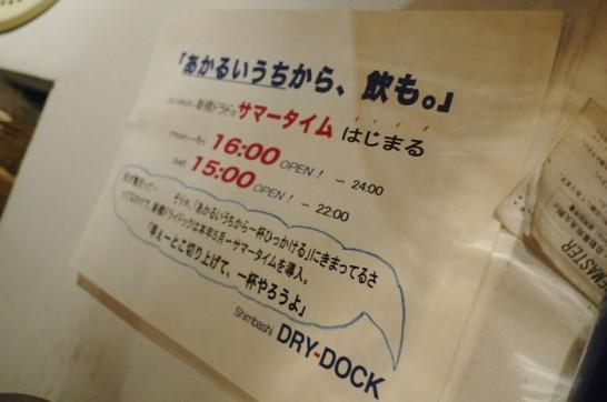 DryDock Shimbashi Beer(1)