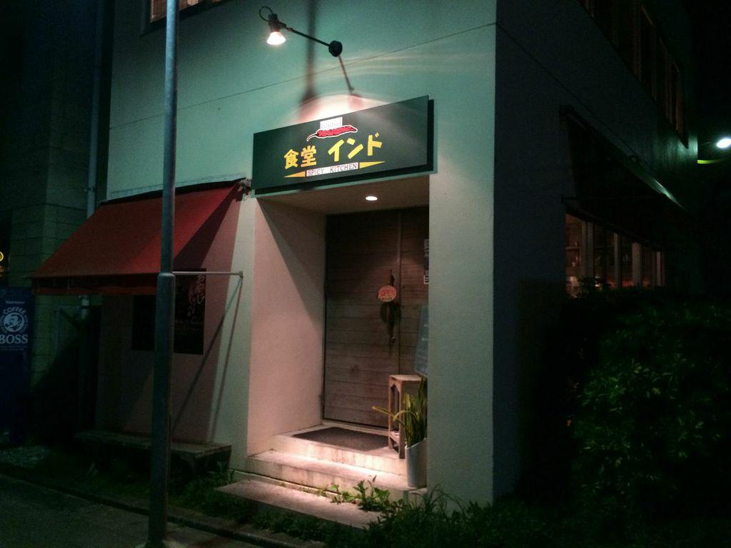 那覇,桜坂,カレー,食堂インド