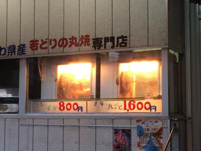 沖縄,浦添,ブエノチキン,丸焼き,テイクアウト