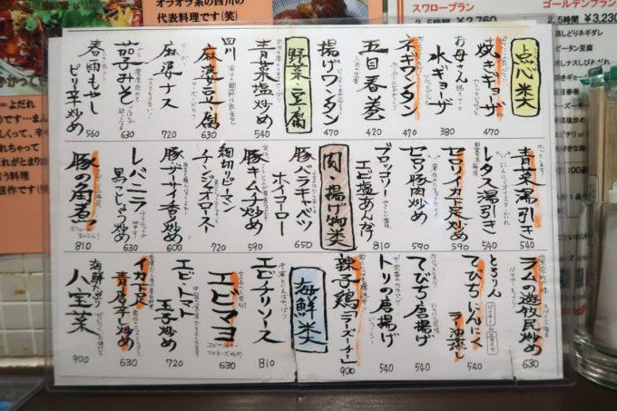 那覇・安里「金燕楼(ザ・ゴールデンスワロー)」のフードメニューその1(2020年10月時点)