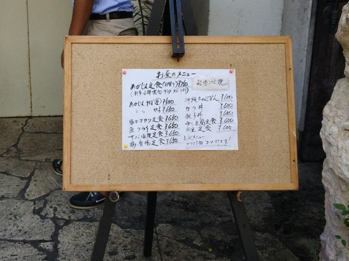 那覇,久茂地,あかじん,ランチ,ワンコイン,500円