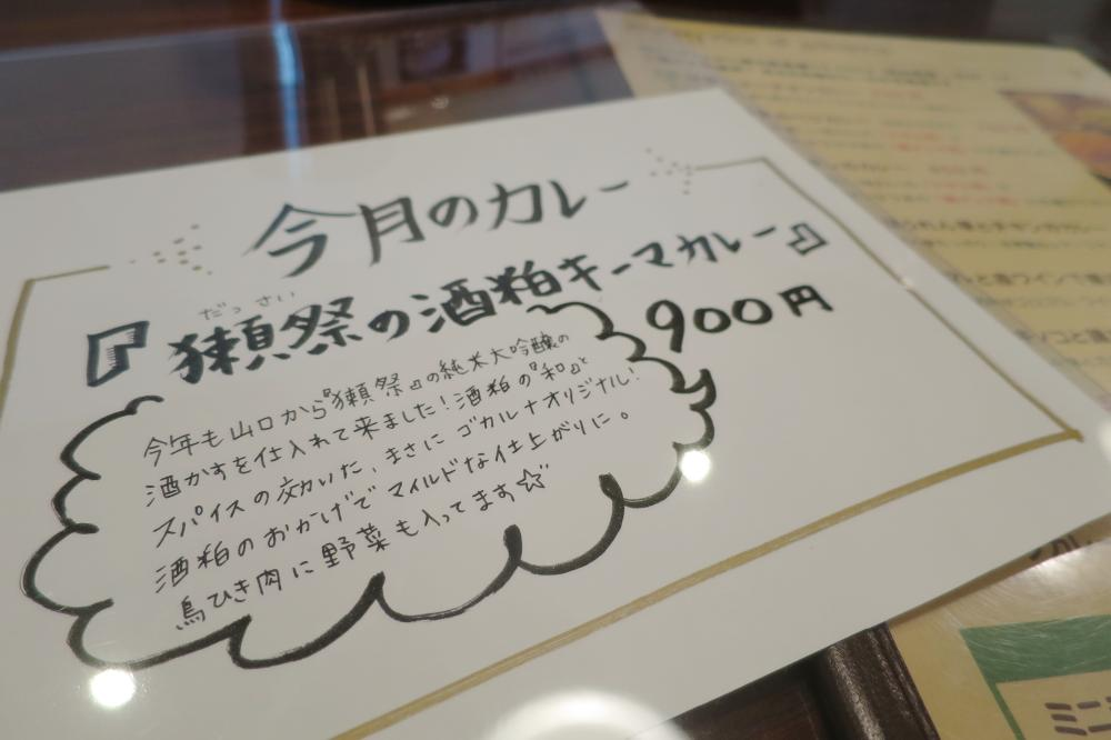 那覇・楚辺「ゴカルナ」の2015年1月のカレーは「獺祭の酒粕キーマカレー(900円)」