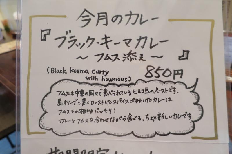 那覇・楚辺「ゴカルナ」の2015年4月のカレーは「ブラック・キーマカレー~フムス添え~(850円)」