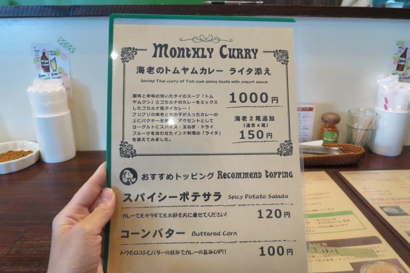那覇・楚辺「ゴカルナ」の2016年4月のカレーは「海老のトムラムカレー ライタ添え(1000円)」