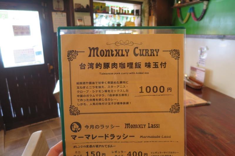 那覇・楚辺「ゴカルナ」の2016年5月のカレーは「台湾的豚肉咖哩飯 味玉付(1000円)」