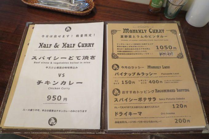 那覇・楚辺「ゴカルナ」の2016年7月のカレーは「夏野菜とラムのビンダルー(1050円)」