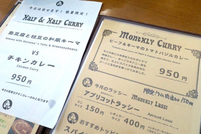 那覇・楚辺「ゴカルナ」の2016年8月のカレーは「ビーフ&キーマのトマトバジルカレー(950円)」