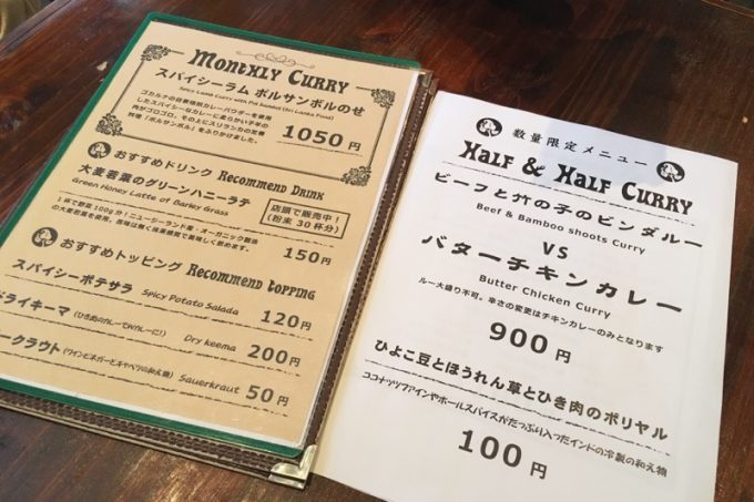 那覇・楚辺「ゴカルナ」の2016年11月のカレーは「スパイシーラム ボルサンボルのせ(1050円)」