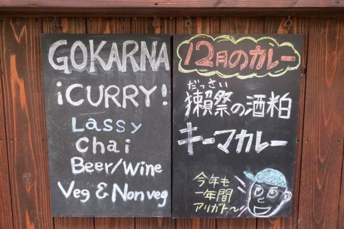 那覇・楚辺「ゴカルナ」の2016年12月のカレーは「獺祭の酒粕キーマカレー(950円)」