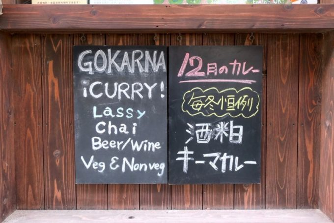 那覇・楚辺「ゴカルナ」の2017年12月のカレーは「京都純米大吟醸 英勲の酒粕キーマカレー(1000円)」