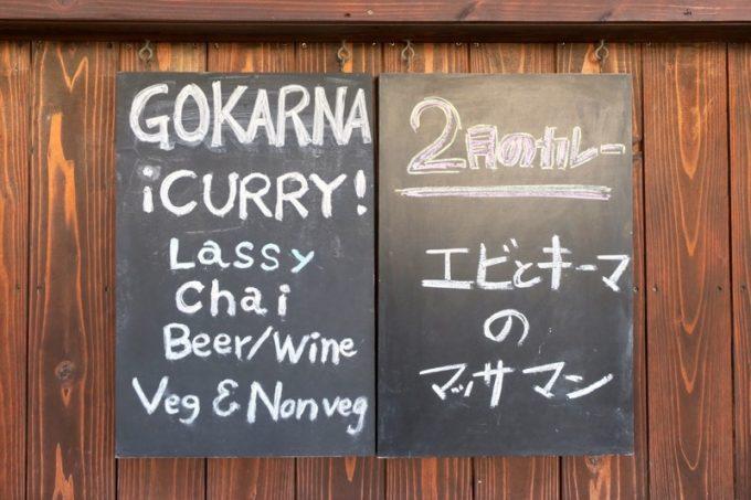 那覇・楚辺「ゴカルナ」の2018年2月のカレーは「エビとキーマのマッサマン(1100円)」