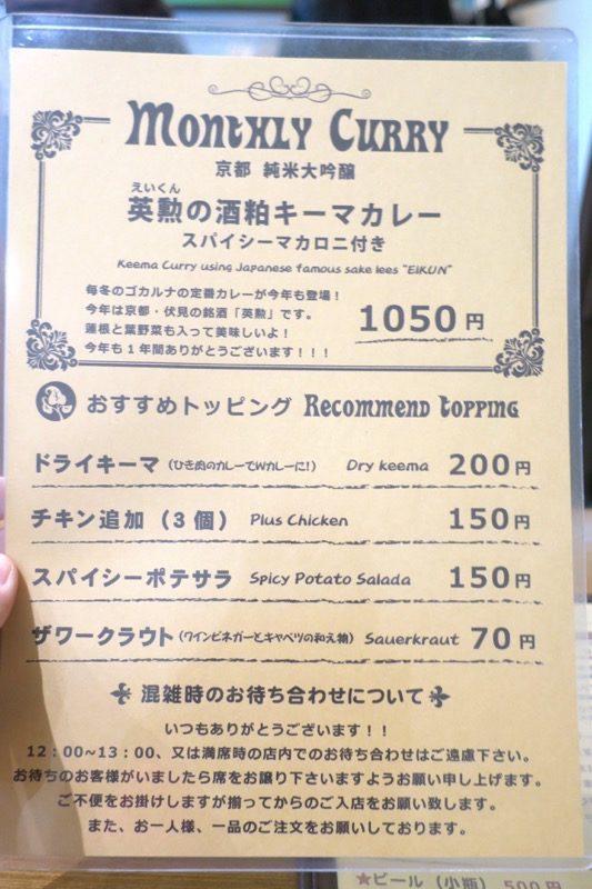 那覇・楚辺「ゴカルナ」の2018年12月のカレーは「英勲の酒粕キーマカレー スパイシーマカロニ付き(1050円)」