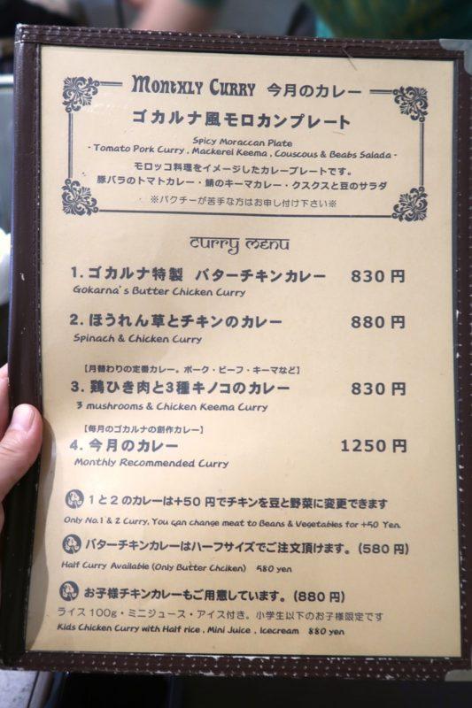 那覇・楚辺「ゴカルナ」の2019年11月のメニュー表