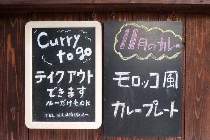 那覇・楚辺「ゴカルナ」の2019年11月のカレーは「ゴカルナ風モロカンプレート」