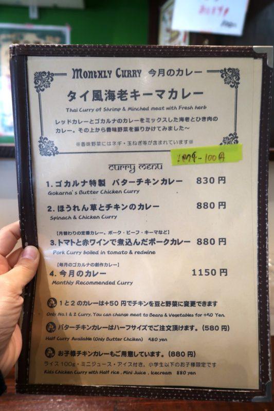 那覇・楚辺「ゴカルナ」の2020年1月のメニュー表