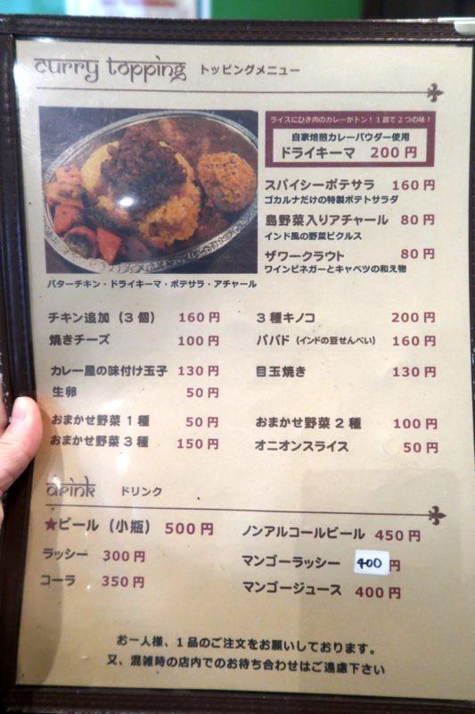 那覇・楚辺「ゴカルナ」の2020年1月のトッピング・ドリンクのメニュー表