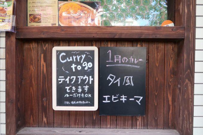 那覇・楚辺「ゴカルナ」の2020年1月限定はタイ風海老キーマカレー