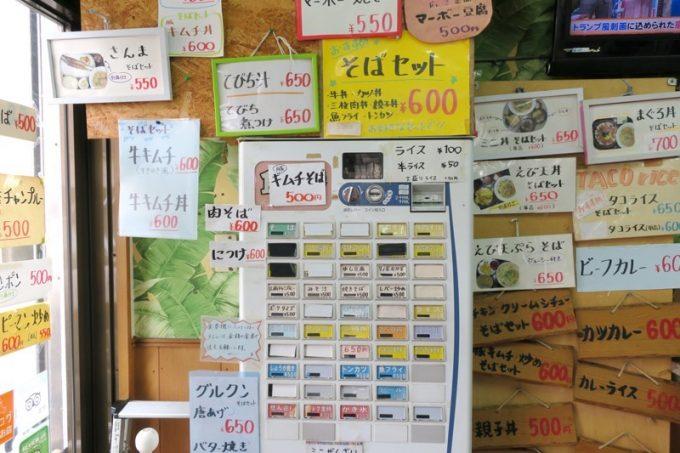 那覇・若狭「高良食堂」の券売機。メニュがところ狭しと張り出されています