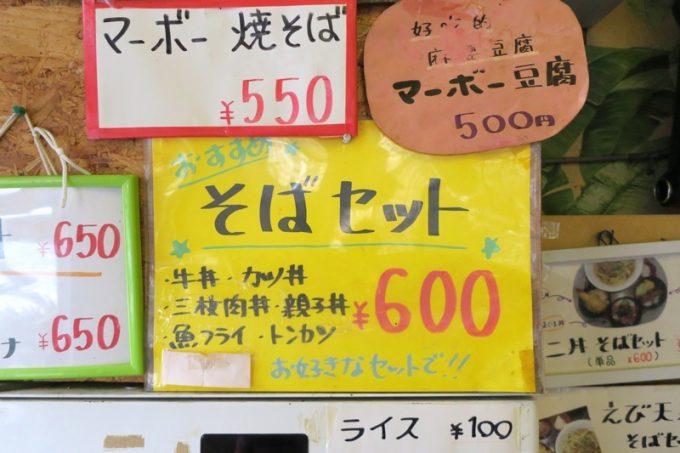 「高良食堂」のそばセットは600円でそばと丼がついてくるらしい。