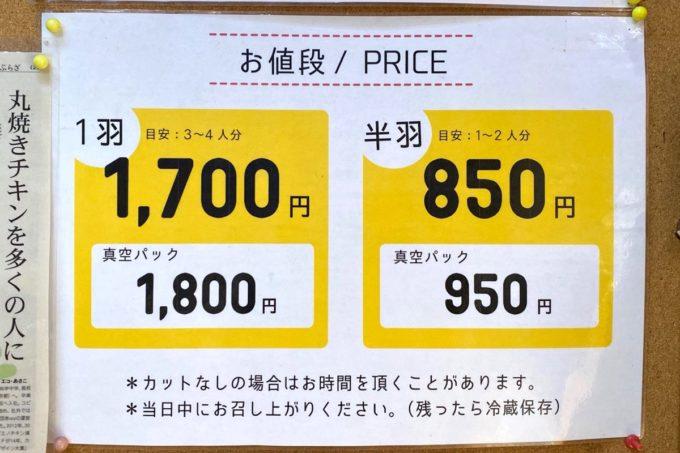 浦添市内間「ブエノチキン浦添」のメニュー表(2020年8月時点)
