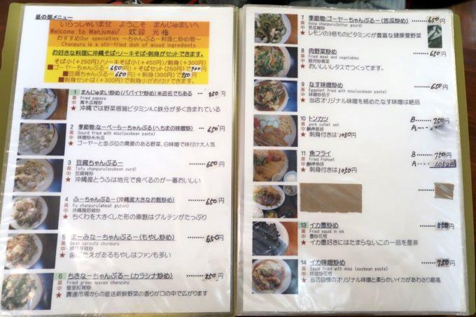 那覇・久茂地「まんじゅまい」のメニュー表、その1(2020年1月)