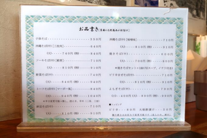 浦添市「てだこそば」のメニュー表その1(2021年9月)