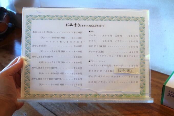 浦添市「てだこそば」のメニュー表その2(2021年9月)
