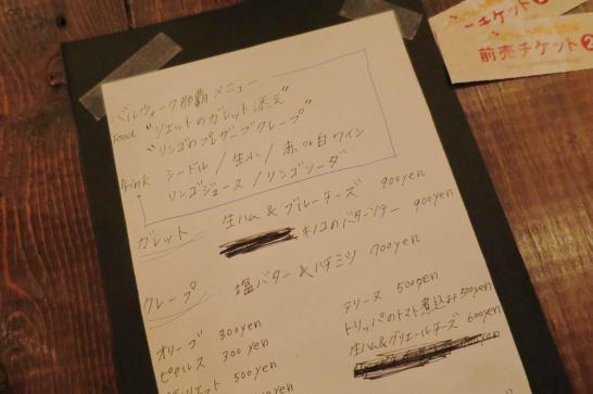 バルウォーク那覇,久茂地,国際通り,creperie trois 3