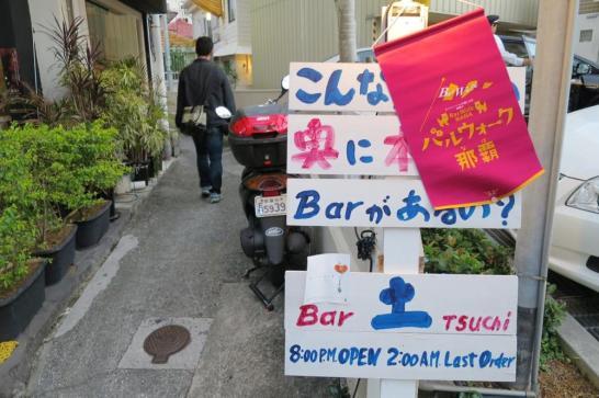 バルウォーク那覇,久茂地、国際通り