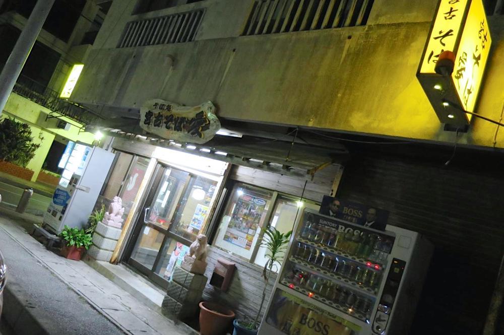 沖縄市,コザ,中の町,宮古そば 愛,沖縄そば