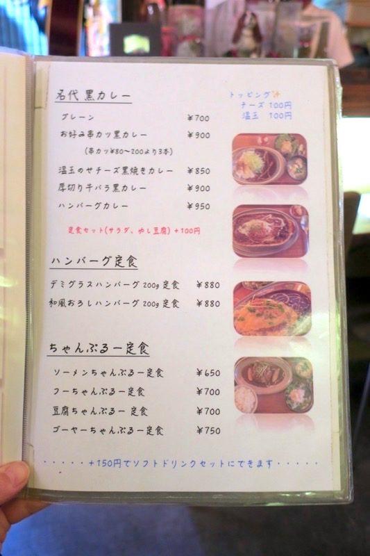 久しぶりに「食堂ぬーじボンボンZ 串カツ☆黒カレー部」を訪れたので、カレーなどお食事メニューを再掲載する。