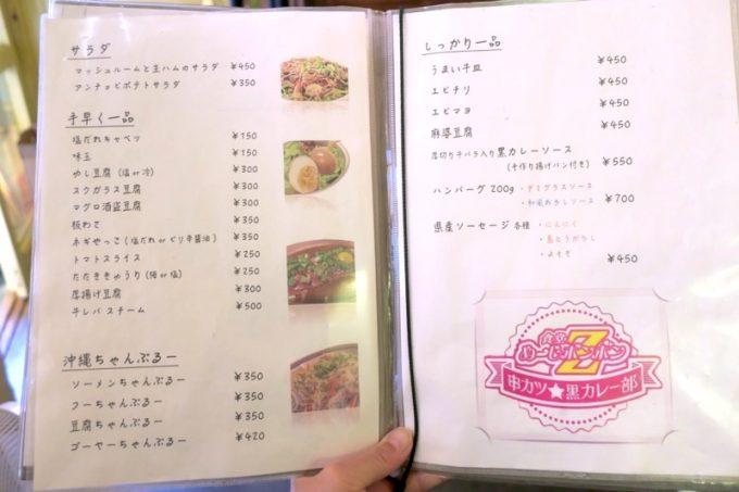 一品料理や沖縄らしいおつまみも。