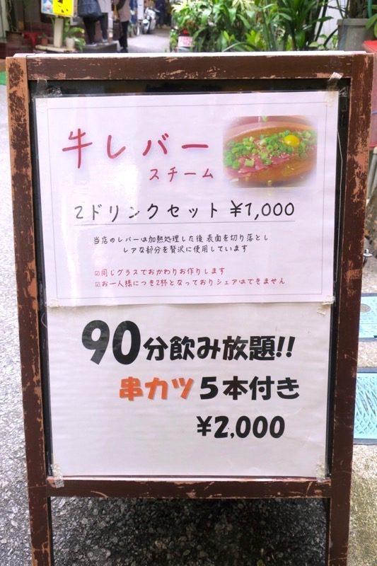 「食堂ぬーじボンボンZ 串カツ☆黒カレー部」にもせんべろメニューがあった。