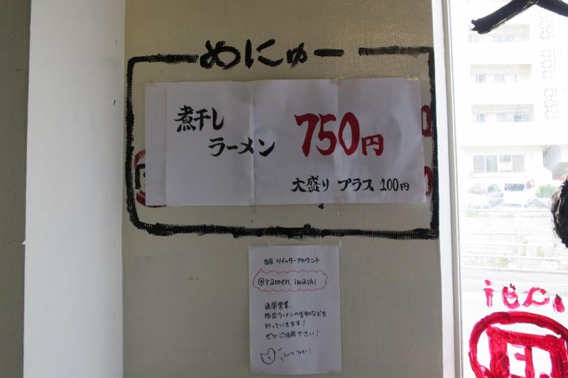 浦添,中華蕎麦,いわし