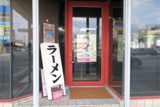 沖縄市園田にあるゆいま〜る人人店舗で、「特濃中華そばいわし」は営業していた。