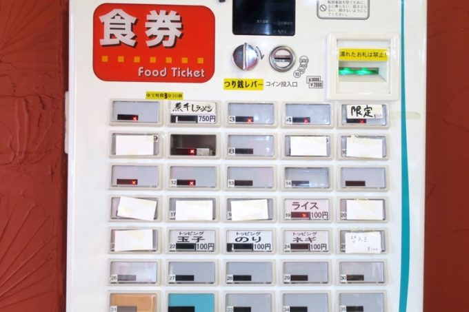 沖縄市園田・ゆいま〜る人人店舗「特濃中華そばいわし」のメニュー表。