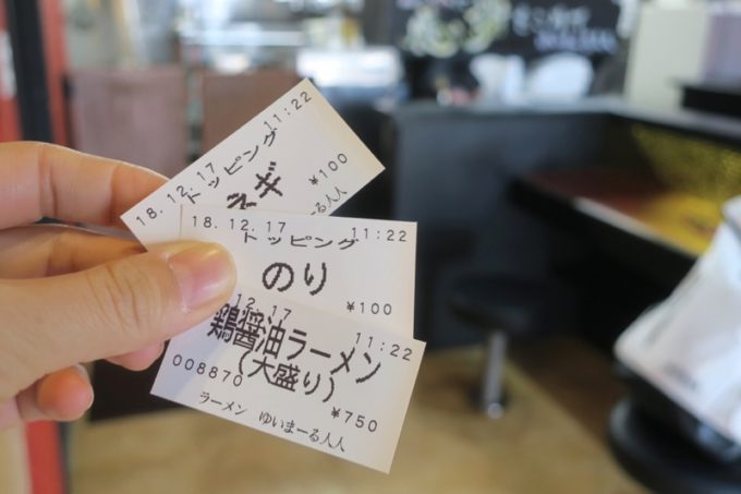 沖縄市園田・ゆいま〜る人人店舗「特濃中華そばいわし」で購入した食券。